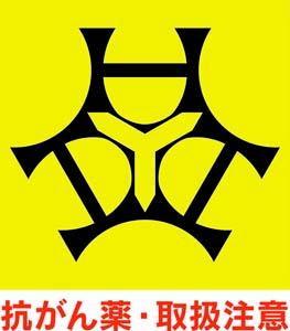HDマークについて - 日本臨床腫瘍薬学会